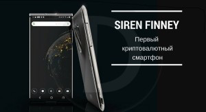 Siren Finney - первый криптовалютный смартфон