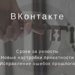 ВКонтакте: сроки за репосты, новые настройки приватности, исправление ошибок прошлого