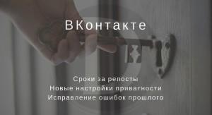 ВКонтакте. Сроки за репосты, новые настройки приватности, исправление ошибок прошлого