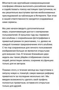 Комментарий представителя ВКонтакте
