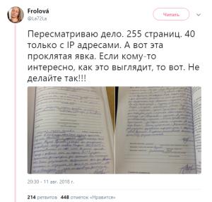Мария Мотузная предоставила материалы своего дела 1