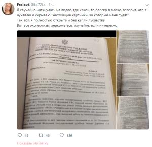Мария Мотузная предоставила материалы своего дела 5