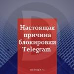 Настоящая причина блокировки Telegram