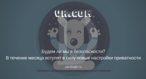 Новые настройки приватности ВКонтакте вступят в силу в течение месяца