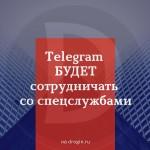 Telegram БУДЕТ сотрудничать со спецслужбами