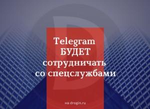 Telegram БУДЕТ работать со спецслужбами