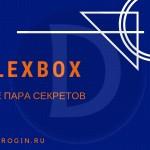 Flexbox —  еще пара секретов отличной верстки