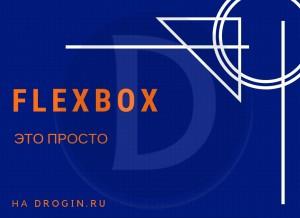 Flexbox: всё, что Вам нужно о нём знать. Это просто!
