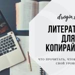 Литература для копирайтера: что прочитать, чтобы повысить свой уровень