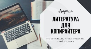 Литература для копирайтера: что почитать, чтобы повысить свой уровень