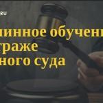 Машинное обучение на страже честного суда