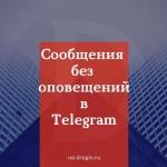 Сообщения без оповещений в Telegram