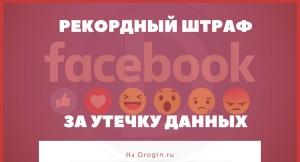 Рекордный штраф для Facebook за утечку данных