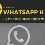 WhatsApp и реп против фейковых новостей
