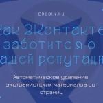 Как Вконтакте заботится о нашей репутации: автоматическое удаление экстремистских материалов со страницы