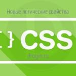 Новые логические свойства CSS с чувствительностью к языку контента