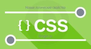 Новые логические свойства CSS