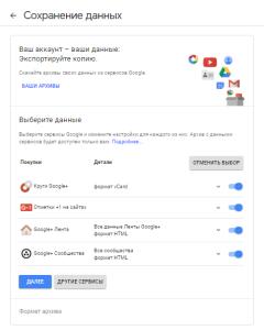 Сохранение данных Google+