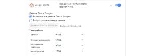 Выбрать отдельные файлы для скачивания из аккаунта Google+