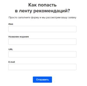Форма регистрации на статейнике Пульс от Mail.ru