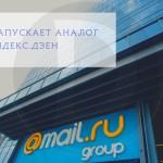 Mail.ru запускает аналог Яндекс.Дзен