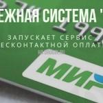 Платежная система «Мир» запускает сервис бесконтактной оплаты MirPay