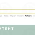 Яндекс.Патент — новый сервис от Яндекс для поиска документации
