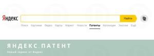Яндекс.Патент - новый сервис от Яндекс для поиска документов