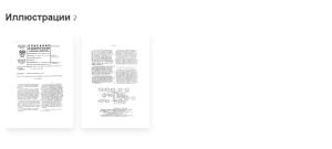 Яндекс.Патент содержит текст оригинальных патентных документов