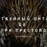 Прогноз искусственного интеллекта: кто умрет в финальном сезоне Игры Престолов