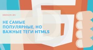 Не самые популярные, но важные теги html5