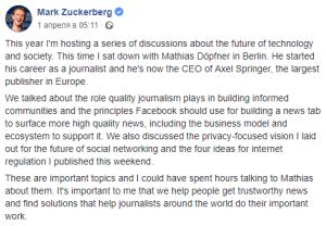 Мрк Цукерберг дал комментарий по поводу нового раздела с новостями