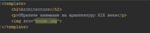 Тег HTML5 - <template>