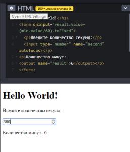 Тег HTML5 - <output> позволяет вывести результат вычислений