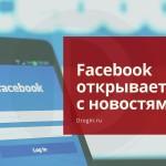 Facebook открывает раздел с новостями для пользователей