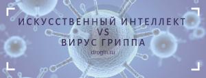 Искусственный интеллект vs Вирус гриппа: прогресс в поиске вакцины