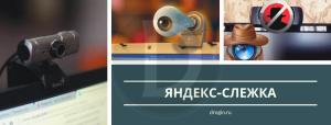 Яндекс-слежка: новый патент на анализ геолокации и звукового окружения пользователя
